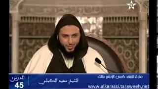 صفة الحياء عند الله سبحانه  إمام أهل المغرب العلامة الشيخ سعيد الكملي