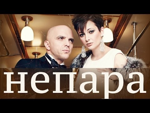 Непара - Не Беда Горе (Премьера песни)
