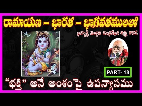 Maha Bharatham  Devotional Speech  Part-18 _ Malladi Chandrasekhara Sastry (HD)
