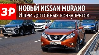 Nissan Murano против одноклассников Hyundai Grand Santa Fe, Kia Sorento Prime и Volkswagen Touareg. Видео тесты За Рулем.