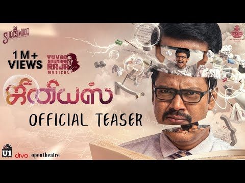 Genius - Official Teaser - Yuvan Shankar Raja