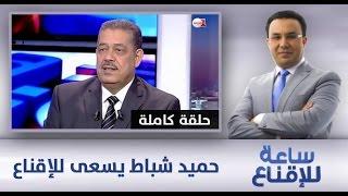 فيديو كامل | هكذا أقنع حميد شباط المغاربة في 60 دقيقة | قنوات أخرى