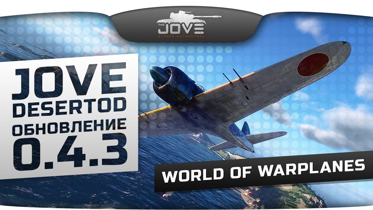 World Of WarPlanes: Jove и DeSeRtod пробуют патч 0.4.3.
