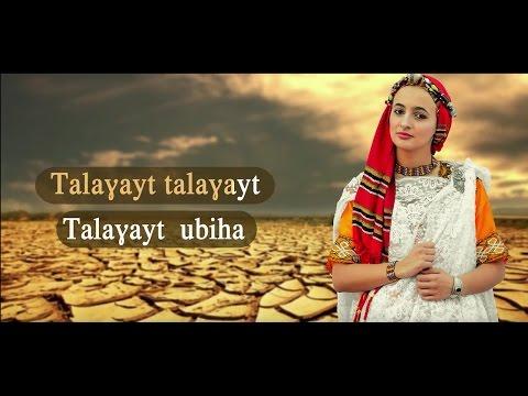 """الفنانة بلاح تطلق أغنيتها """"أنزار"""" على إيقاع التراث الريفي"""