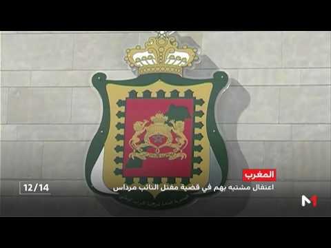 فيديو: حقيقة جريمة قتل النائب البرلماني عبد اللطيف مرداس