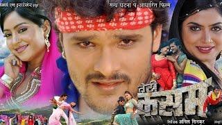 तेरी कसम Teri Kasam Bhojpur Film 2014