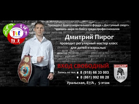 Видео мастер класс дмитрия пирога