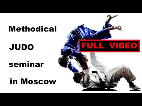 Seminar 12: Methodological seminar Judo in Moscow