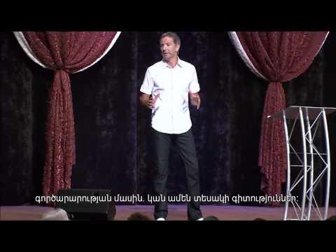 Ջոն Բեվերե - Աստծո գանձարանի բանալին - ԻՐՈՋ ԵՐԿՅՈՒՂԸ   (Դաս 1)