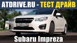 Subaru Impreza 2013 - Обзор (большой тест-драйв) от ATDrive.ru