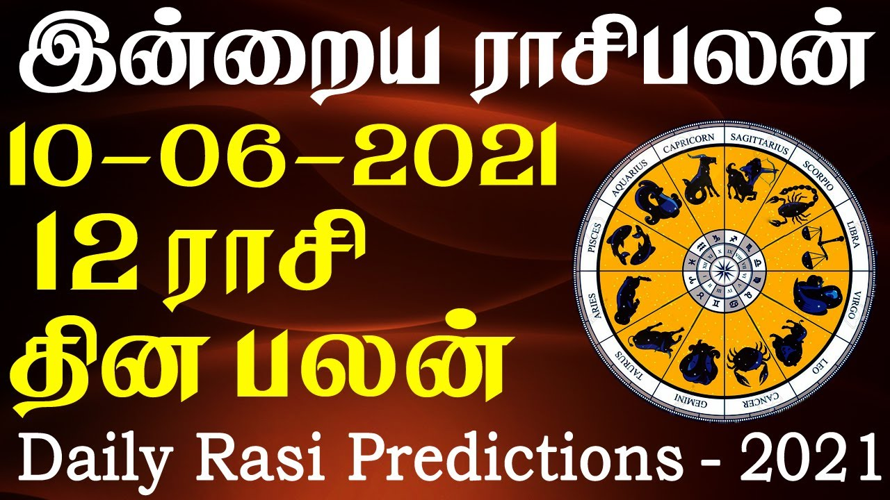 Daily RasiPalan   Today Horoscope   இன்றைய ராசி பலன் 10-06-2021 –RasiPalangal