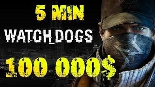 FR Ll TUTO Ll ASTUCES Watch Dogs Ll 100 000 Dollars En 5
