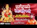 Ek Ber Chalke Dekh Thave Nagri Khesari Lal Yadav Bhojpuri Devi Bhajans [Full Song] Maai Aa Gailee