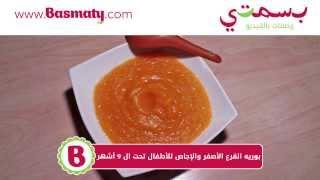 بوريه القرع  الاصفر والإجاص : وصفة من بسمتي - www.basmaty.com