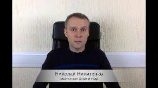 Лечение гипнозом в Петрозаводске. Мастерская Души и тела