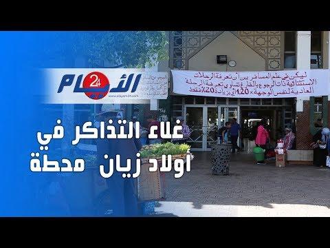 ارتفاع صاروخي لأسعار تذاكر السفر بمحطة أولاد زيان