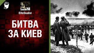 Битва за Киев - от EliteDualist Tv