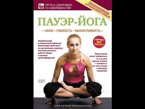 Силовая йога для начинающих