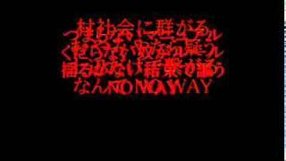 湘南乃風 NO WAY~悪漢無頼~