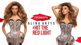 Алина Артц - Hit The Red Light