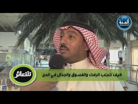 برنامج شعائر | الحلقة الثامنة - عرفات