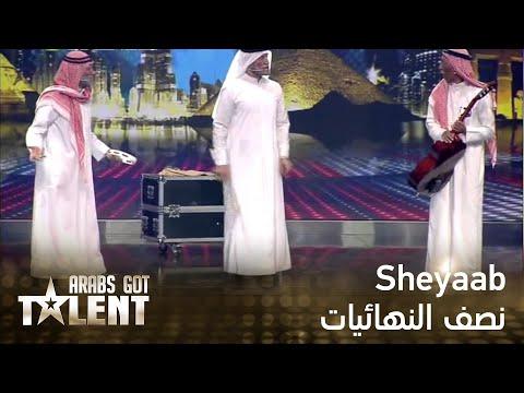 Arabs Got Talent - النصف نهائيات - Sheyaab