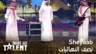 Sheyaab - النصف نهائيات - عرب غوت تالنت 3 الحلقة 7