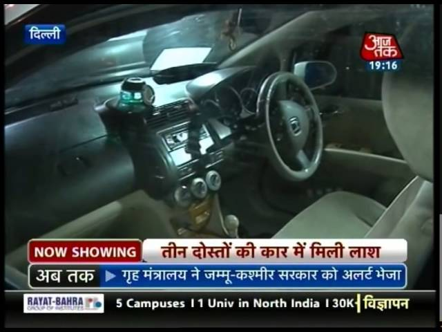 India 360: Suspense over three youths' death in a car in Delhi