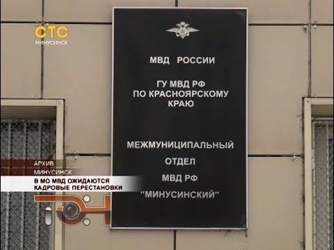 В МО МВД ожидаются кадровые перестановки