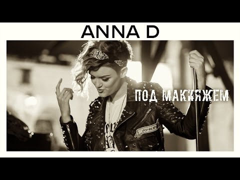 ANNA D - Под макияжем