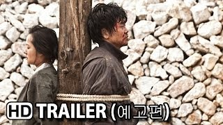 신이 보낸 사람 Apostle Official Trailer (2014)