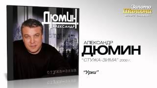 Александр Дюмин - Урки