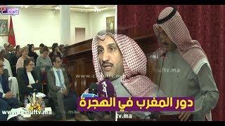 بالفيديو..المدير العام لمنظمة العمل العربية يشيد بدور المغرب في الهجرة |