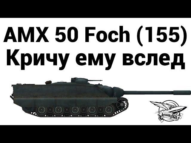 Эпичный бой на ПТ-САУ АМХ 50 Фоч 155 от Amway921WOT в WoT (0.8.10)