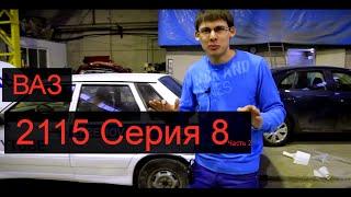Ваз 2115 Рестайлинг по Русски! Серия 8 часть 2 . Ярослав Ефремов