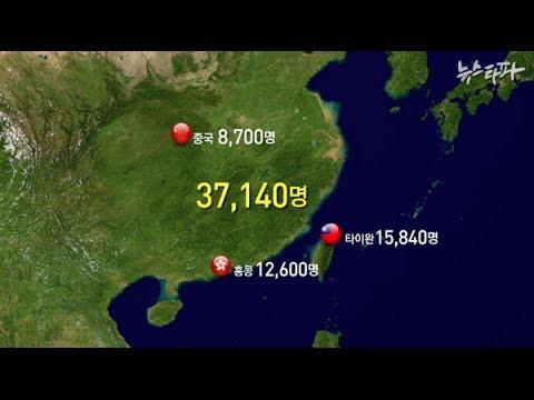 뉴스타파 - ICIJ, 중국인 명단 3만여 명 공개 (뉴스타파·ICIJ '중국프로젝트' 2014.1.24)