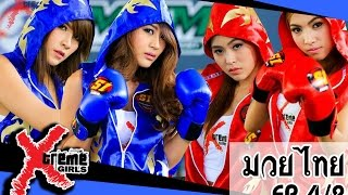 Thai Boxing แม่ไม้มวยไทยจาก 4 สาวสวยสุดเซ็กซี่ Ep.4-2