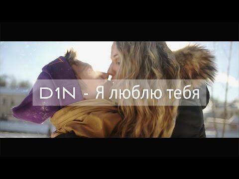 D1N - Я Люблю Тебя!