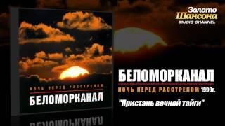Беломорканал - Пристань вечной тайги