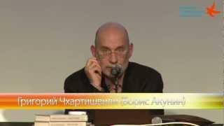 Григорий Шалвович Чхартишвили или Борис Акунин