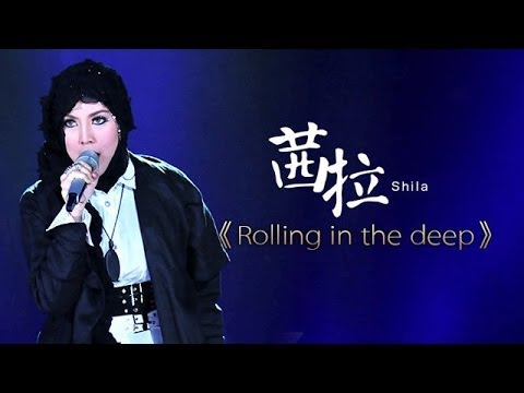 我是歌手-第二季-第11期-Shila Amzah茜拉《Rolling in the deep》Nur Shahila binti Amir Amzah-【湖南卫视官方版1080P】20140321