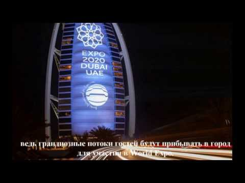 Dubai EXPO 2020 для инвесторов