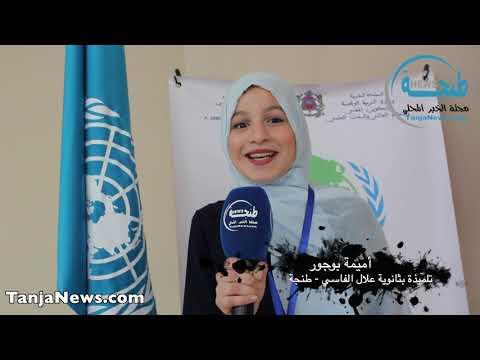 طنجة.. تلاميذ ثانوية علال الفاسي يحاكون نموذج الأمم المتحدة