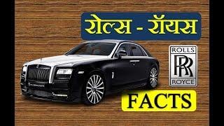 क्यों होती है रोल्स रॉयस की गाड़िया इतनी मेहंगी?  Facts About Rolls Royce in Hindi