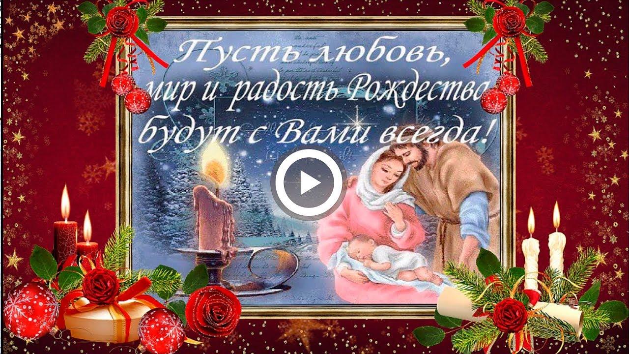 Ютуб красивые поздравления с рождеством