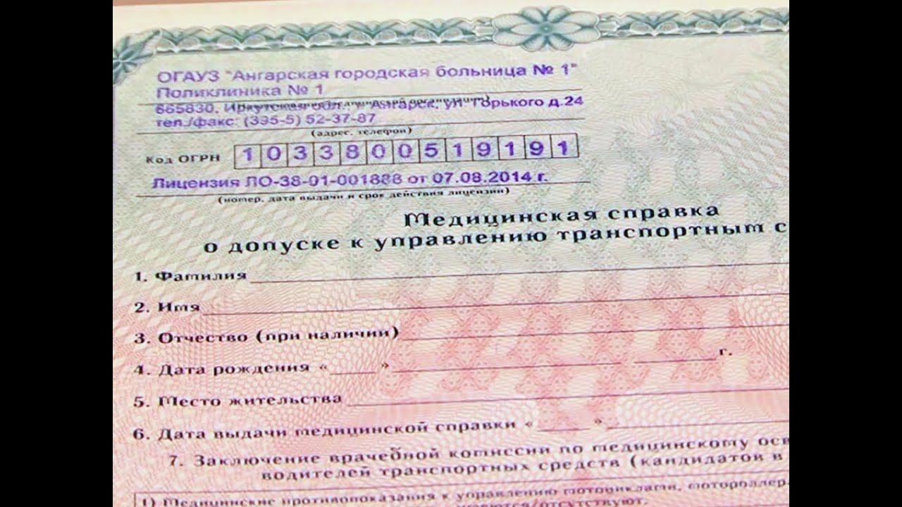 Где получить справку для водительского удостоверения в Балашихе