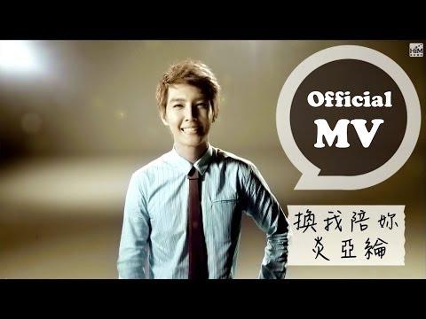 炎亞綸 Aaron Yan - 「換我陪妳」 My Turn (官方版MV HD)