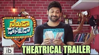 Naruda DONORuda theatrical trailer..