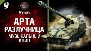 Арта-разлучница - музыкальный клип от Студия ГРЕК и Wartactic