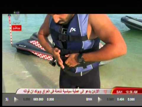 برنامج هلا بحرين  السلامة لمرتادي البحر .. خفر السواحل 17-6-2014  Bahrain#